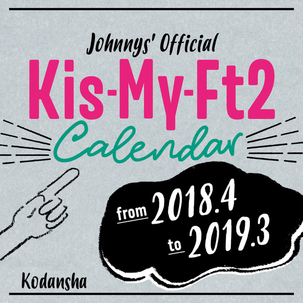 Kis-My-Ft2 2018.4 - 2019.3