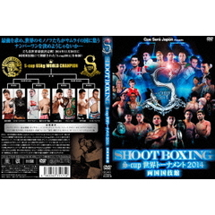 SHOOT BOXING S-cup世界トーナメント2014 両国国技館[OPS-9021][DVD]