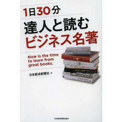 1日30分達人と読むビジネス名著 Now is the time to learn from great books.