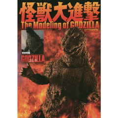 怪獣大進撃The Modeling of GODZILLA