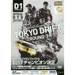 DVD '17 D1 GP OFFI 7