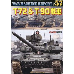 WAR MACHINE REPORT(57) 2017年8月号