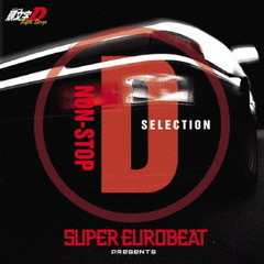SUPER EUROBEAT presents 頭文字[イニシャル]D Fifth Stage NON‐STOP D SELECTION