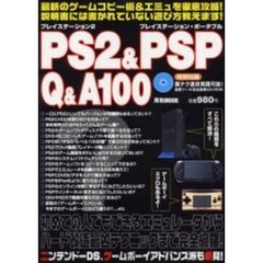 PS2&PSP Q&A100 PS2・PSP・GBA・NDS・GBミクロ裏テク大全
