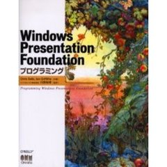 Windows Presentation Foundationプログラミング