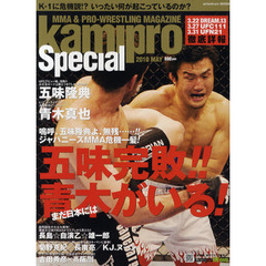 kamipro Special MMA&PRO?WRESTLING MAGAZINE 2010MAY