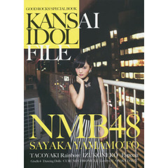 GOOD ROCKS!SPECIAL BOOK KANSAI IDOL FILE