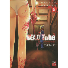 "DEAD Tube They get hooked on a real gore website called ""DEAD Tube"". 5"