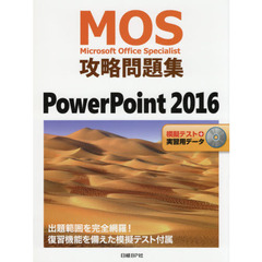 MOS攻略問題集PowerPoint 2016 Microsoft Office Specialist
