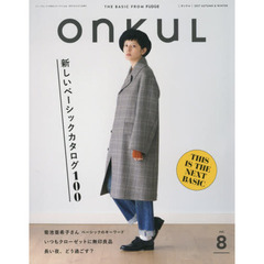 ONKUL オンクル vol.8 (NEWS mook)