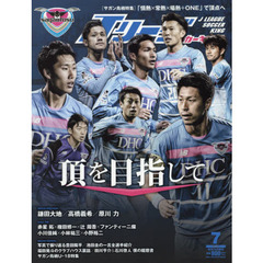 JLEAGUE SOCCER KING 2017年7月号