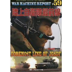 WAR MACHINE REPORT(59) 2017年10月号