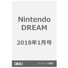 Nintendo DREAM 2018年1月号