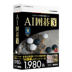AI囲碁 GOLD 3 for Windows(PCソフト)