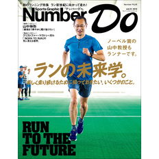 Sports Graphic Number Do ランの未来学。