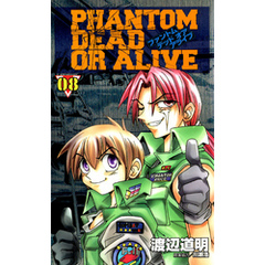 PHANTOM DEAD OR ALIVE 8巻