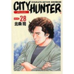 完全版 CITY HUNTER  28