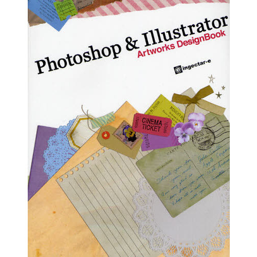 Photoshop & Illustrator Artworks DesignBook