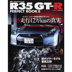 R35GT?R PERFECT BOOK 2