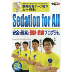 DVD Sedation for All