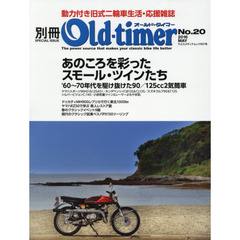 別冊Old‐timer No.20(2016MAY)