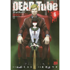 "DEAD Tube They get hooked on a real gore website called ""DEAD Tube"". 6"