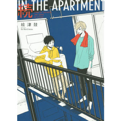 続 IN THE APARTMENT