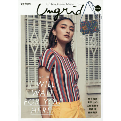 Ungrid 2017 Spring & Summer Collection (e-MOOK 宝島社ブランドムック)