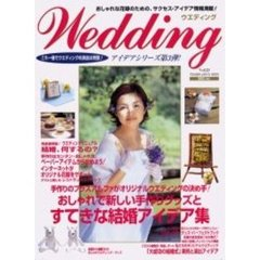 Wedding vol.21