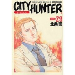 完全版 CITY HUNTER  29