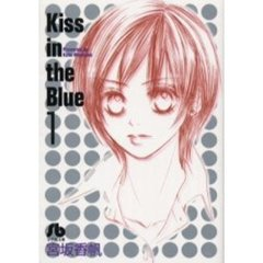 Kiss in the blue 1