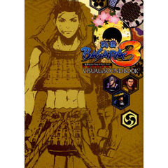 戦国BASARA3 DENGEKI VISUAL&SOUND BOOK