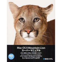 Mac OS10 Mountain Lionスーパーマニュアル