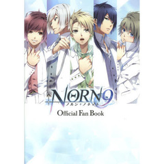 NORN9ノルン+ノネットOfficial Fan Book
