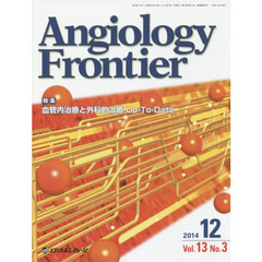 Angiology Frontier Vol.13No.3(2014.12)