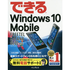 できるWindows 10 Mobile