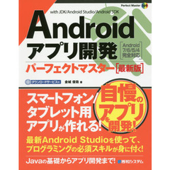 Androidアプリ開発パーフェクトマスター with JDK/Android Studio/Android SDK