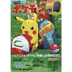 ポケモンぴあ  pokemon the Movie 20th titles Anniversary Book