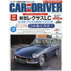 CAR and DRIVER(カー・アン 2017年5月号