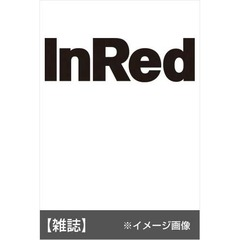 In Red(インレッド) 2017年8月号