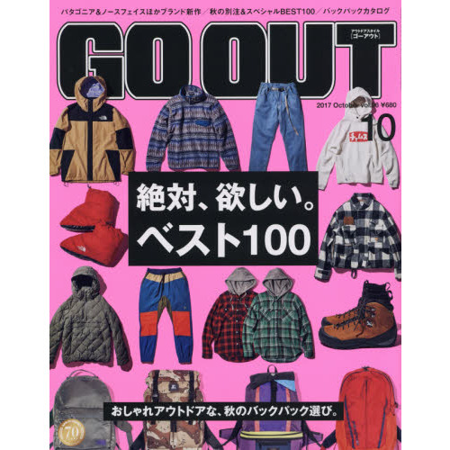 OUTDOOR STYLE GO OUT 2017年10月号
