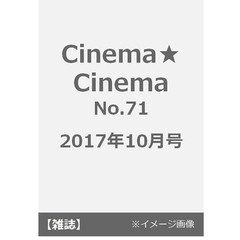 Cinema★Cinema No.71 2017年10月号