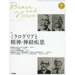 BRAIN and NERVE 2017年9月号