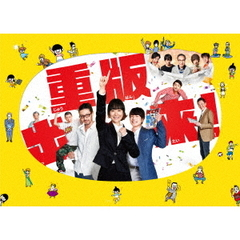 重版出来! Blu-ray BOX(Blu-ray Disc)