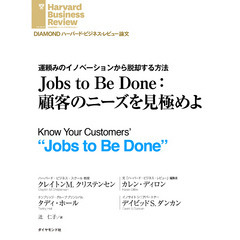 Jobs to Be Done:顧客のニーズを見極めよ