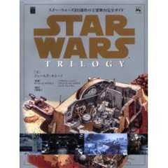 Star wars trilogy スター・ウォーズ旧3部作の主要舞台完全ガイド