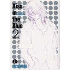 Kiss in the blue 2