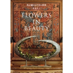 FLOWERS IN BEAUTY 花が織りなす美の世界