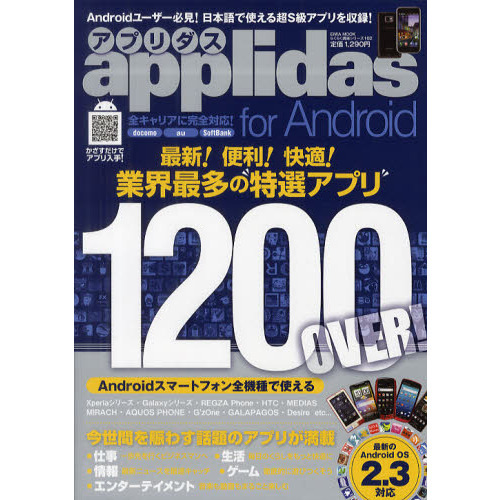applidas for Android 最新!便利!快適!業界最多の特選アプリ 今世間を賑わす話題のアプリが満載