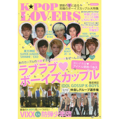 K☆BOYS COMPLETE BOOK VOL.4